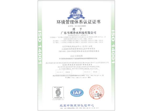 ISO14001认证证书-爱普兰