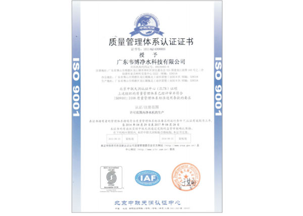 ISO9001认证-爱普兰