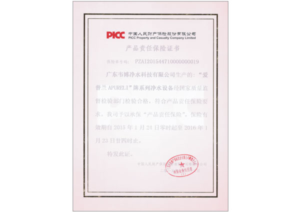 15年产品责任保险证书-爱普兰
