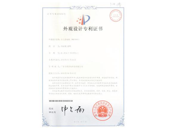 WAP306外观专利