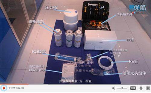 爱普兰净水器WAP311R安装视频