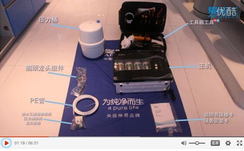 爱普兰净水器WAP211R安装视频