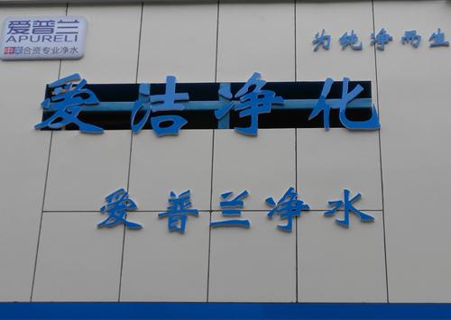 爱普兰净水机体验店
