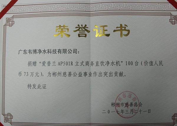 慈善捐赠荣誉证书