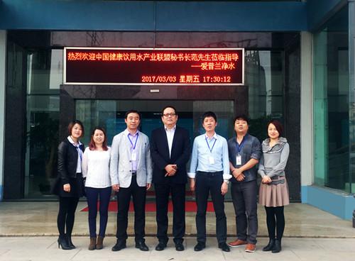中国健康饮用水联盟秘书长莅临指导