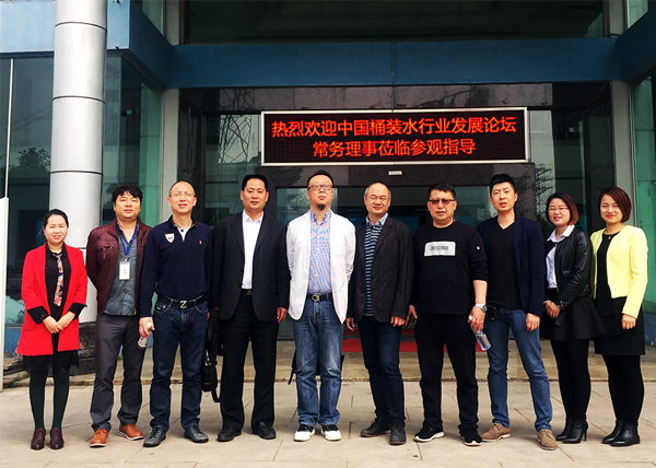 中国桶装水行业发展论坛常务理事莅临指导
