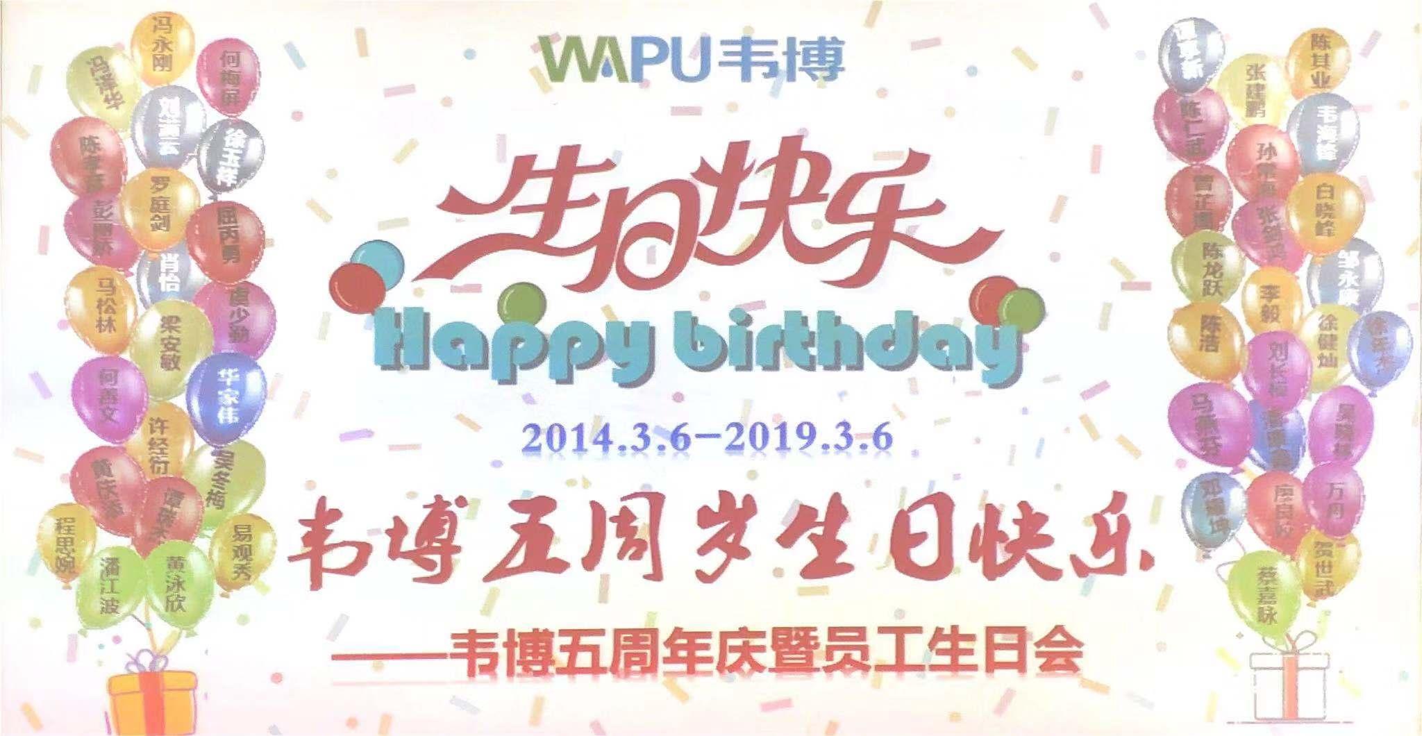 【一起战·一起赢】韦博五周年,我们同心前行!